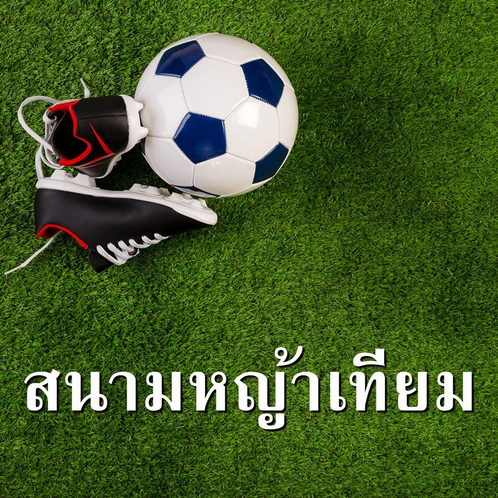Football 00
